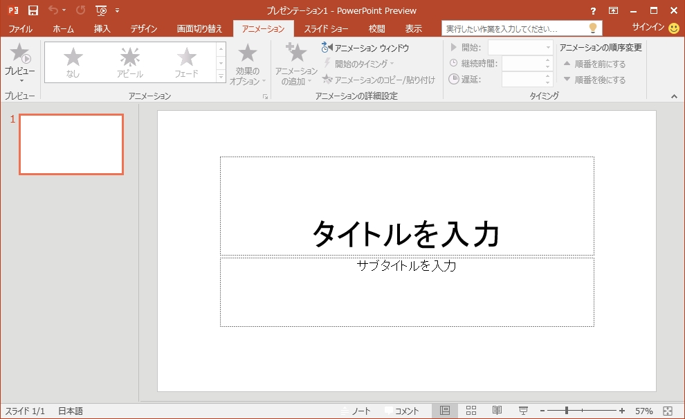 Office_2016_Preview_Install_41