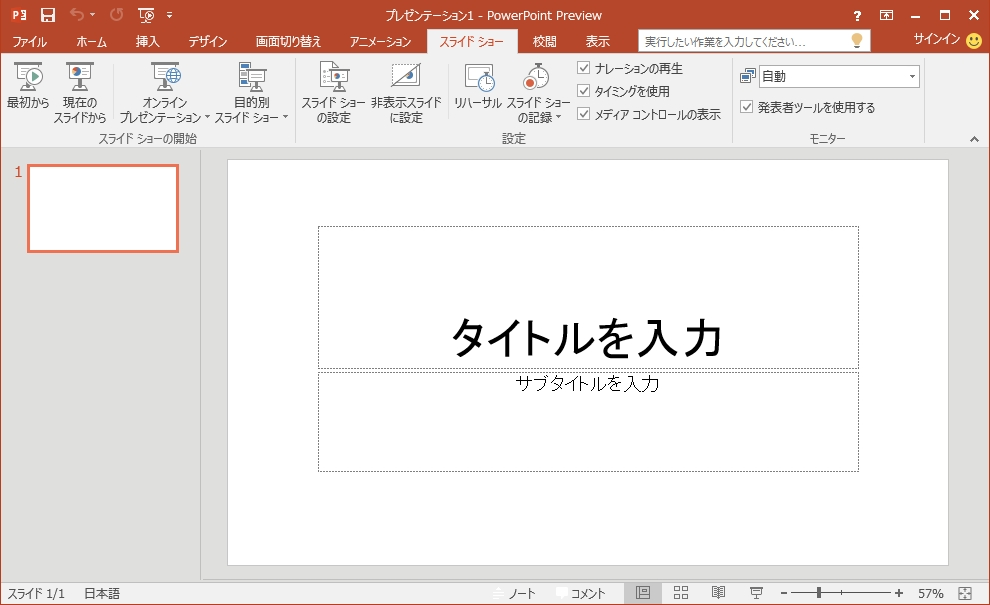 Office_2016_Preview_Install_42