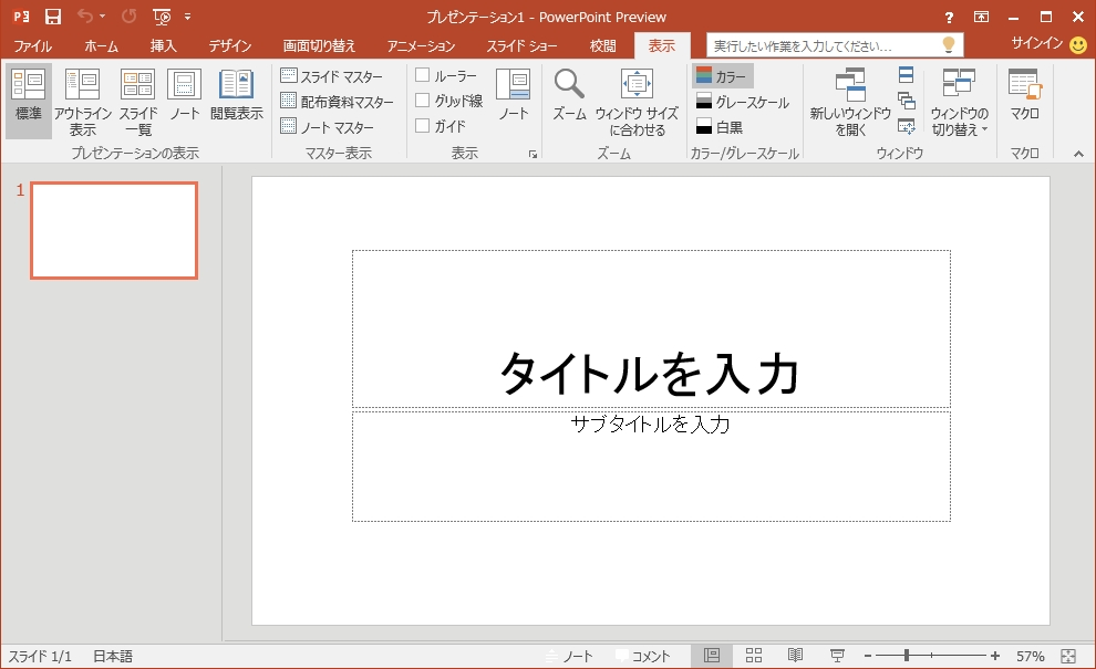 Office_2016_Preview_Install_44