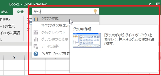 Office_2016_Preview_Install_46