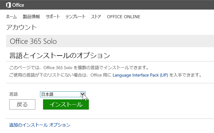 Office_365_Solo_02_02