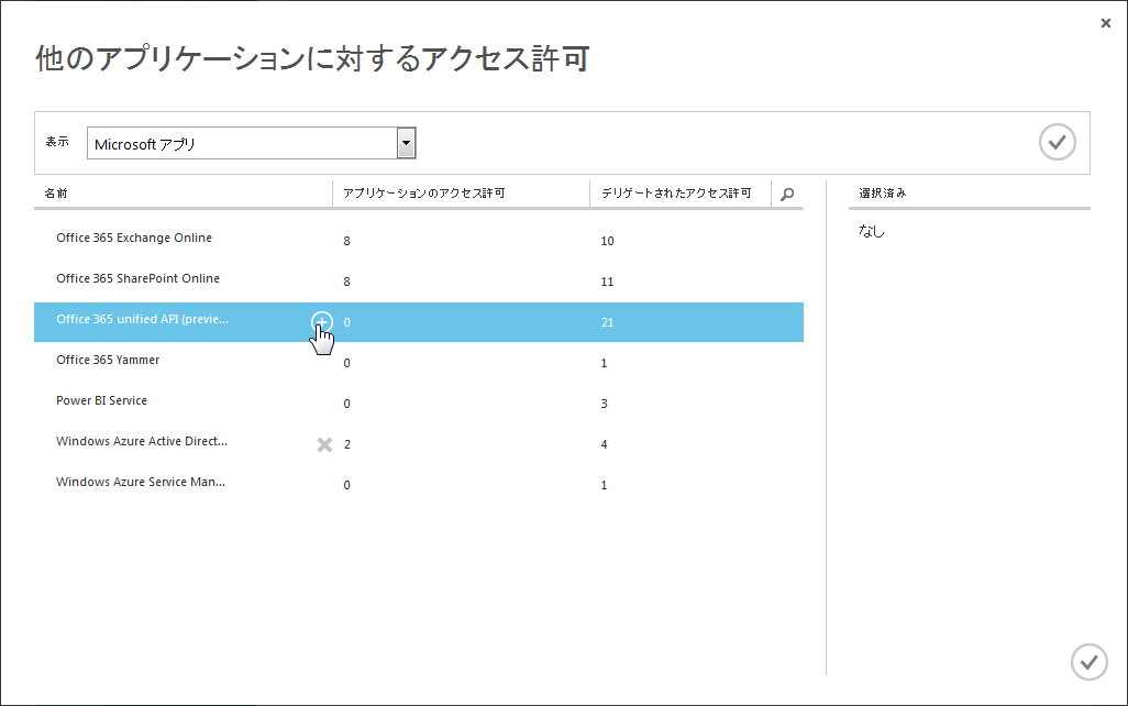 Office_365_unified_API_VBA_01_01