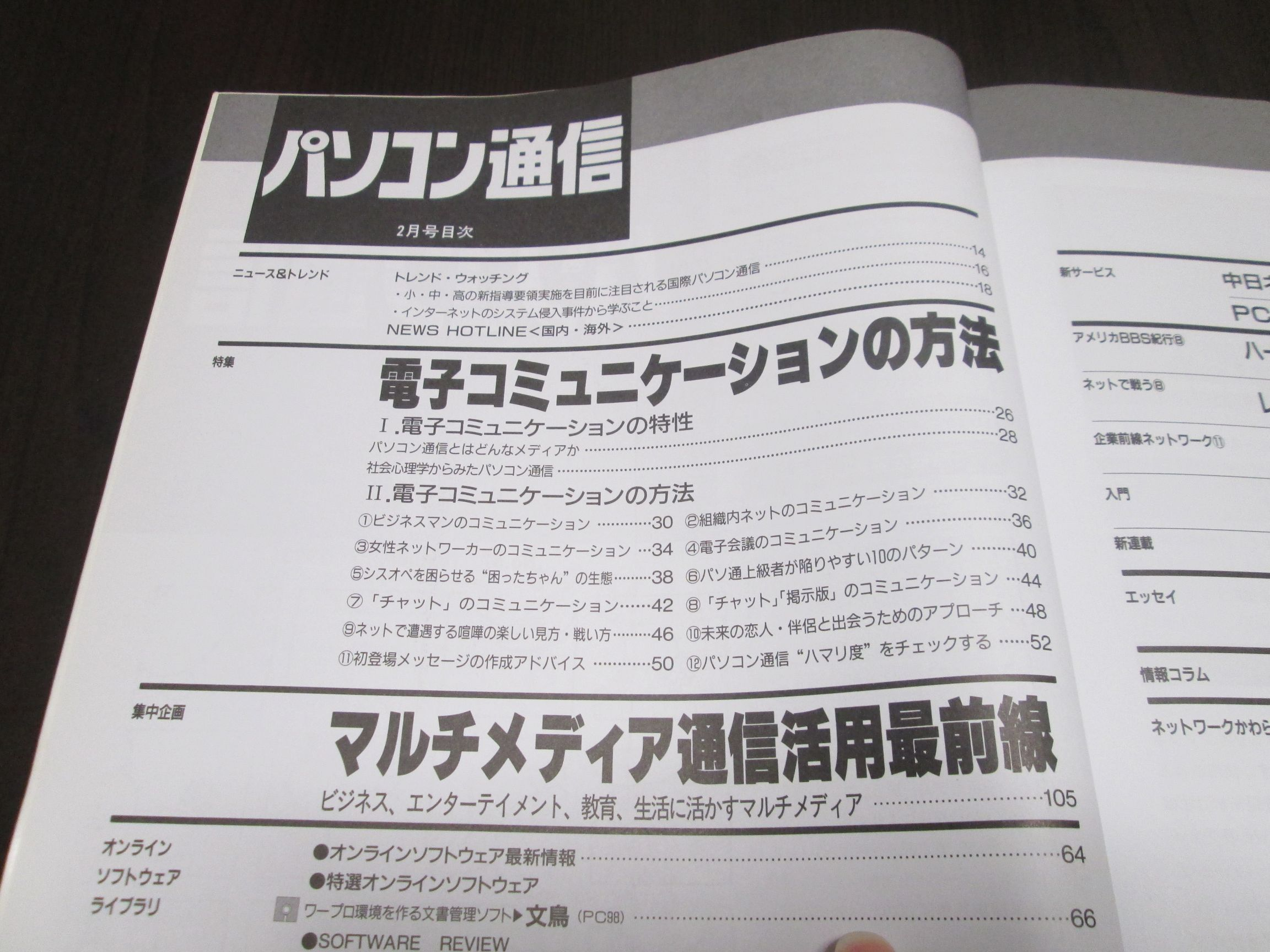 old_pc_book_01_03
