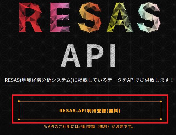 resas-api_01_01
