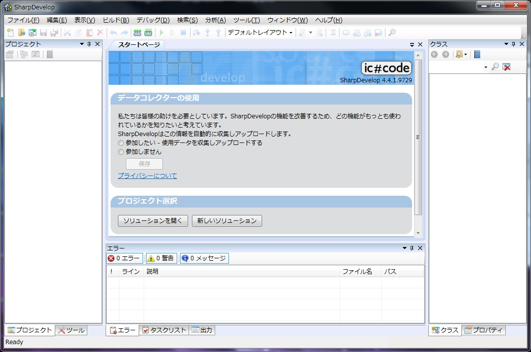 SharpDevelop_Install_Localize_15
