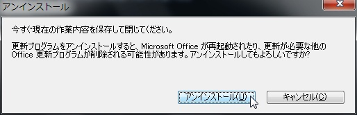 Uninstall_KB2553154_08