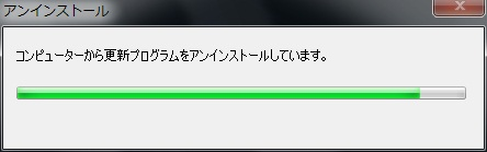 Uninstall_KB2553154_09