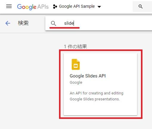 google スライドで新規プレゼンテーションを作成するvbaマクロ 初心者