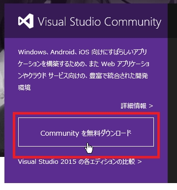 VSCommunity2015_OfficeTools_01