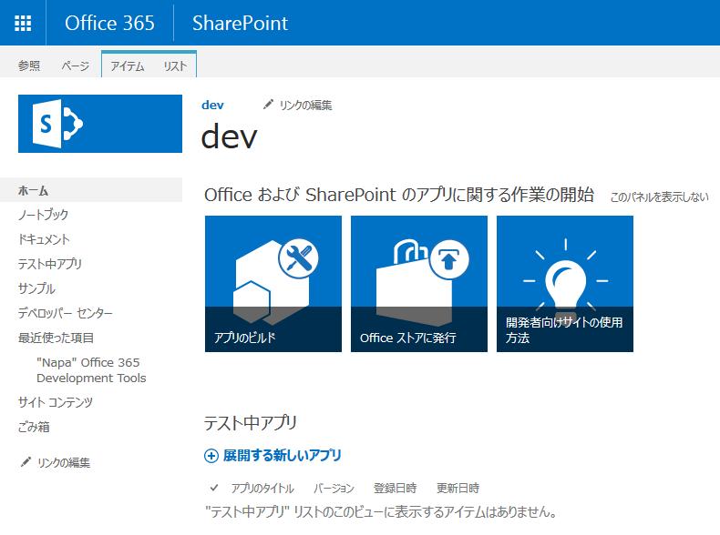 Office 365でVisio JavaScript APIsを試してみました。 | 初心者