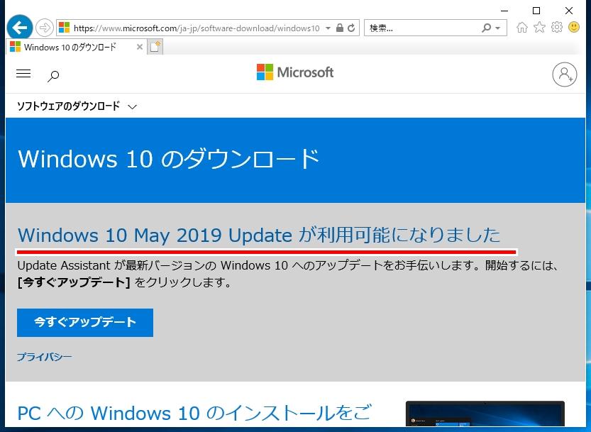 Windows 10 May 2019 UpdateをISO形式でダウンロードして実機に