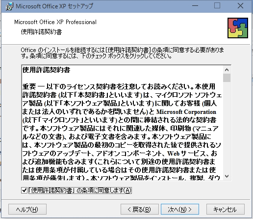 Windows10TP_OfficeXP_02