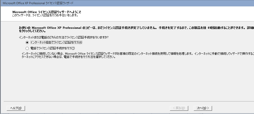 Windows10TP_OfficeXP_07