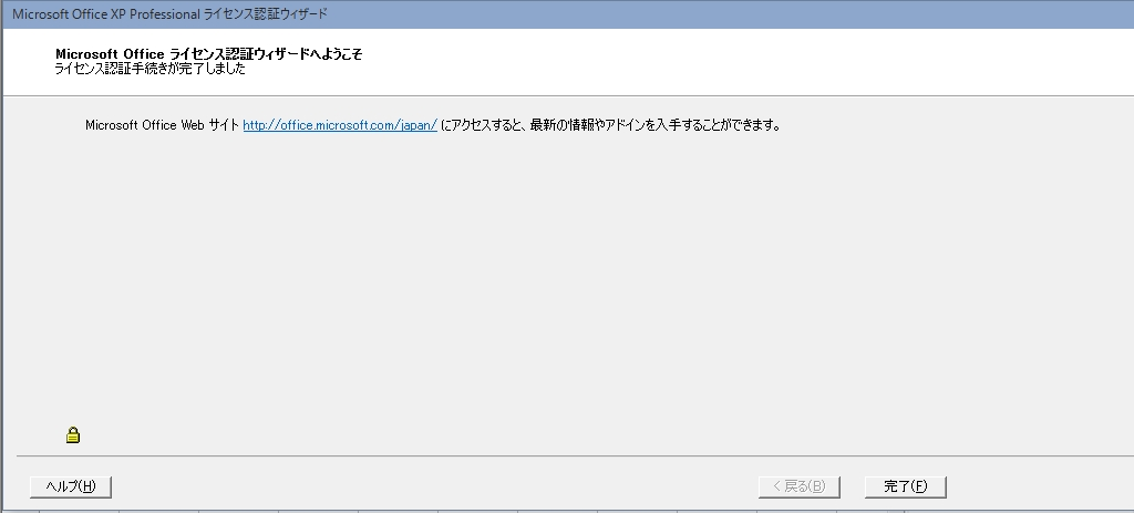 Windows10TP_OfficeXP_11