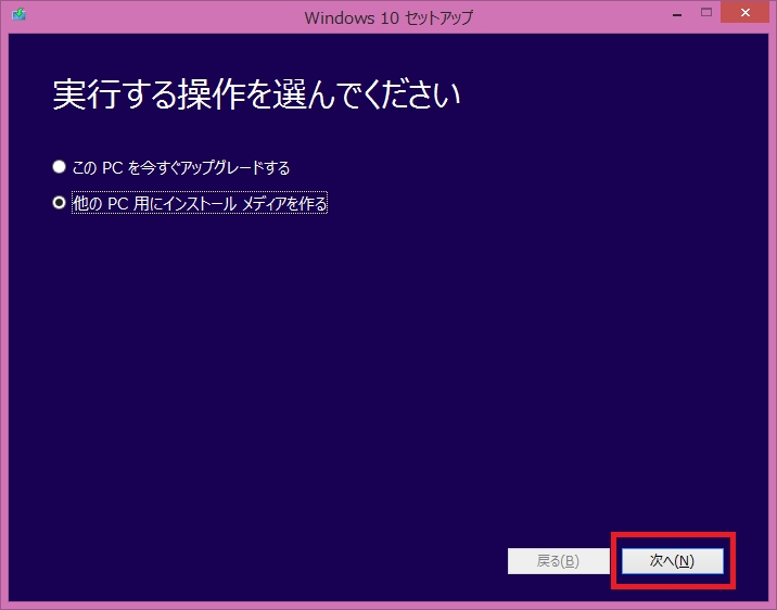 Windows10_CleanInstall_02