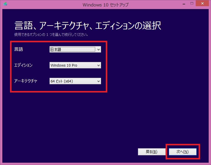 Windows10_CleanInstall_03