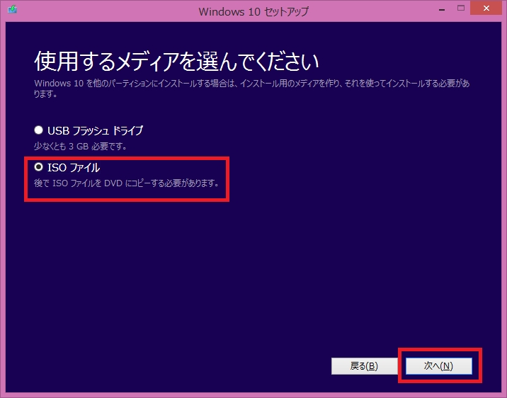 Windows10_CleanInstall_04