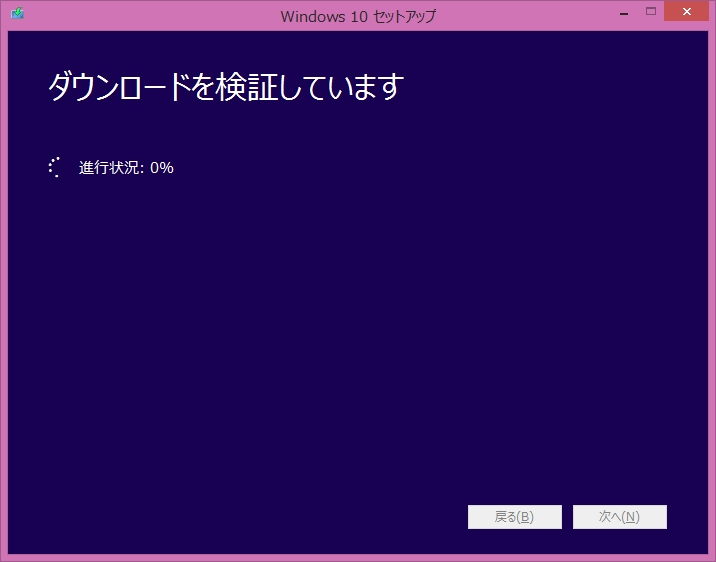 Windows10_CleanInstall_07