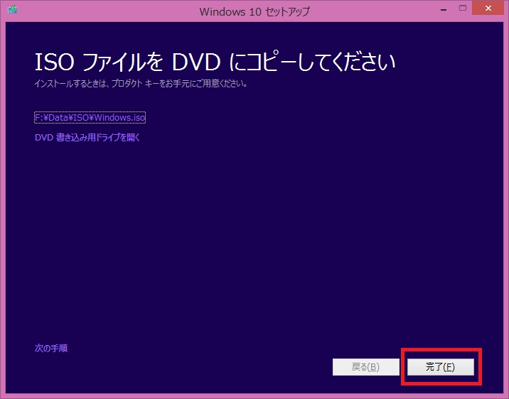 Windows10_CleanInstall_09