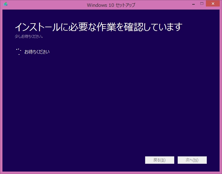 Windows10_CleanInstall_17