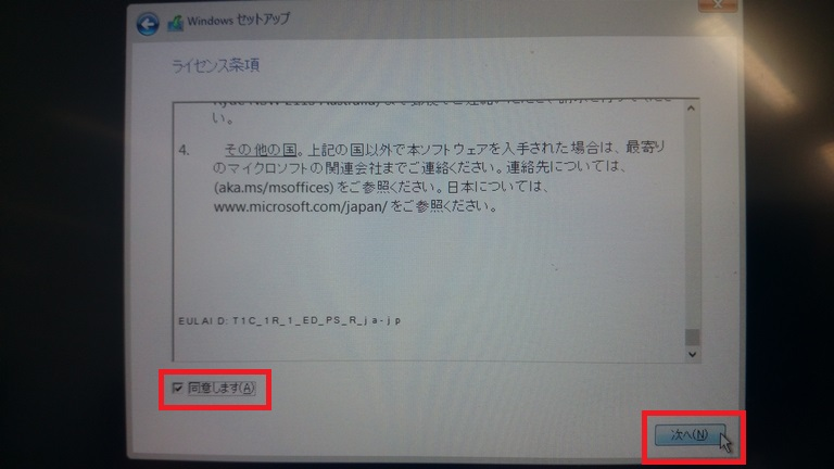 Windows10_CleanInstall_24