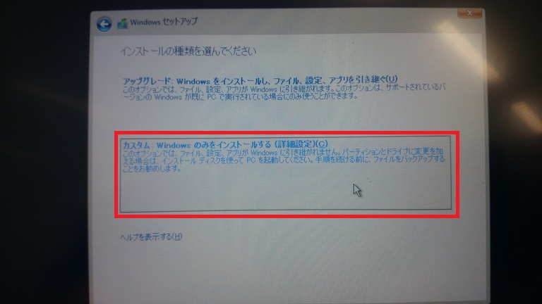 Windows10_CleanInstall_25