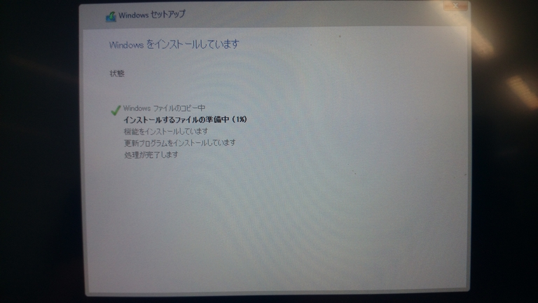 Windows10_CleanInstall_27