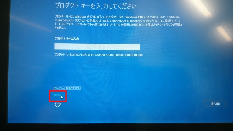 Windows10_CleanInstall_28