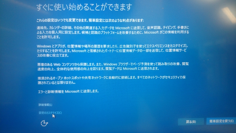 Windows10_CleanInstall_30