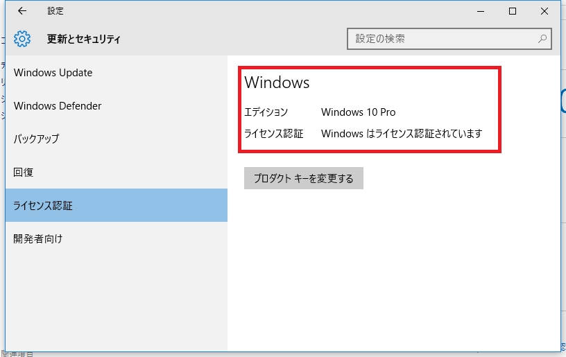 Windows10_CleanInstall_33