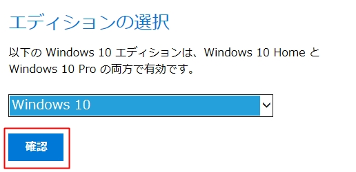 Windows 10]Creators UpdateのISOファイルを直接ダウンロード