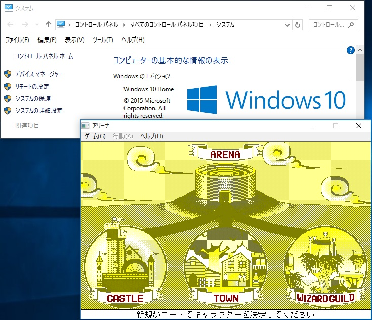 Windows10_OldApplication_04