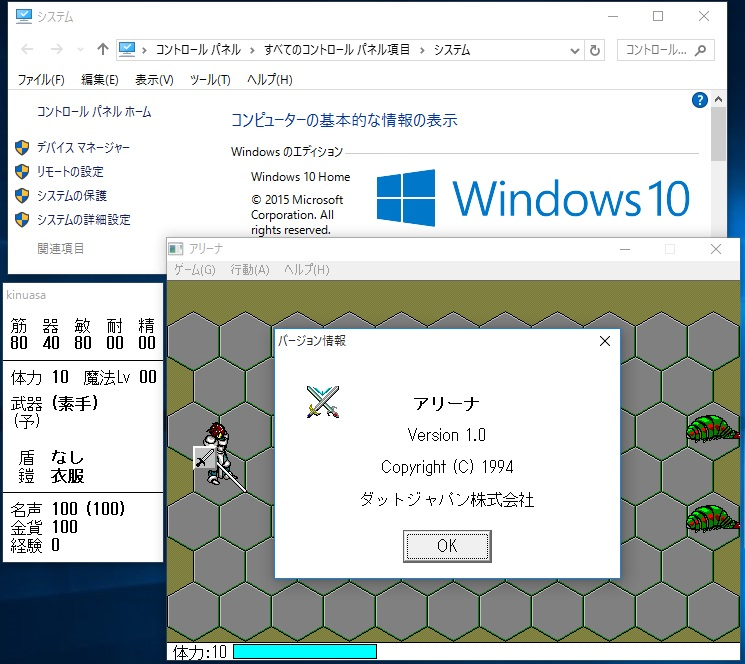 Windows10_OldApplication_05