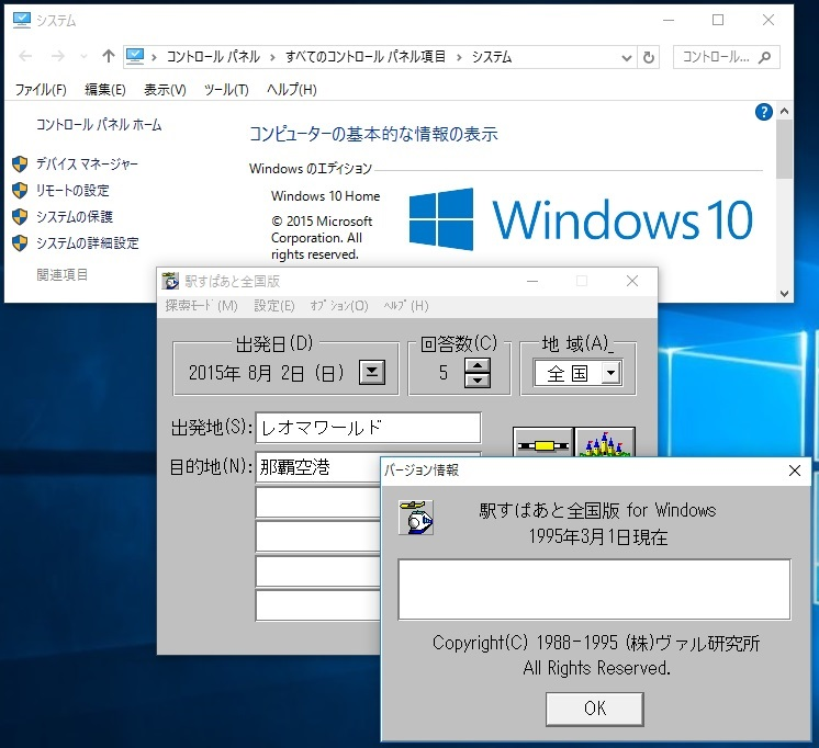 Windows10_OldApplication_10