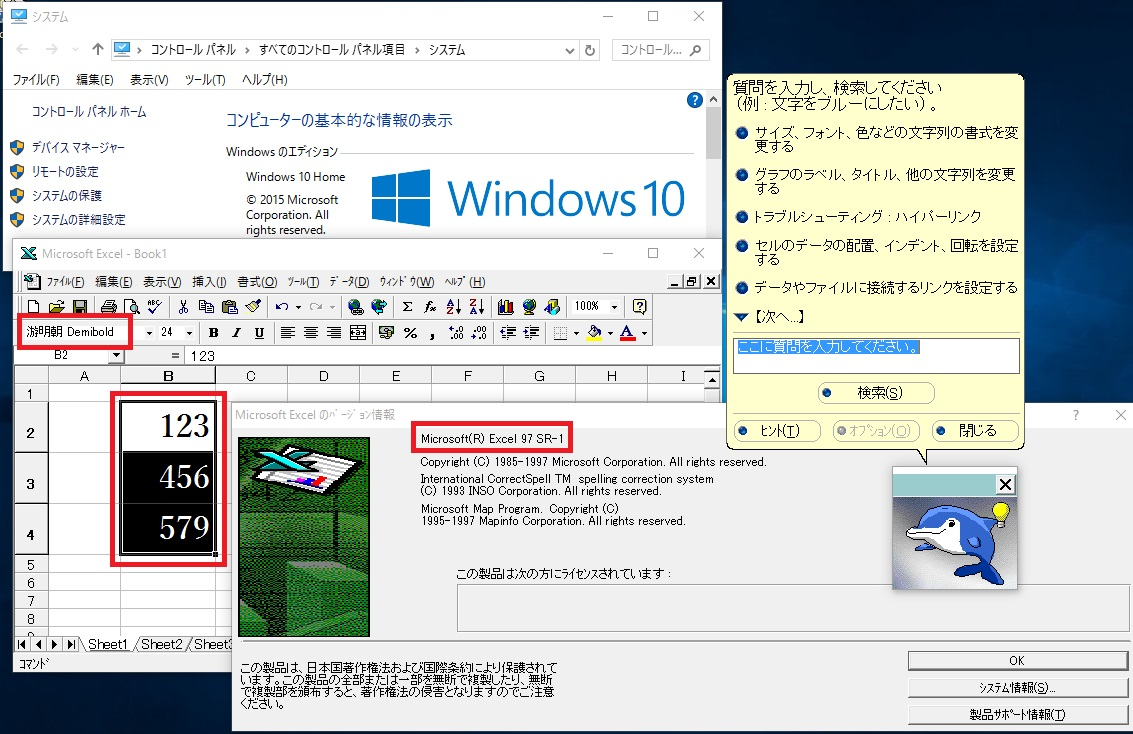 Windows10_OldApplication_15