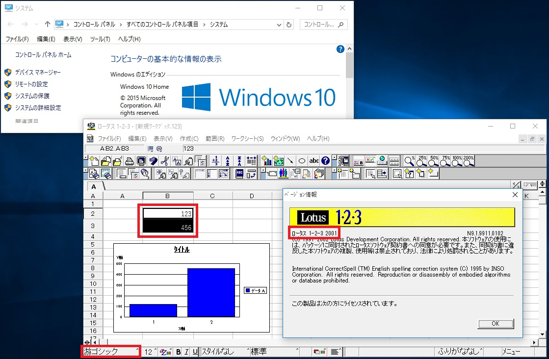 Windows10_OldApplication_18
