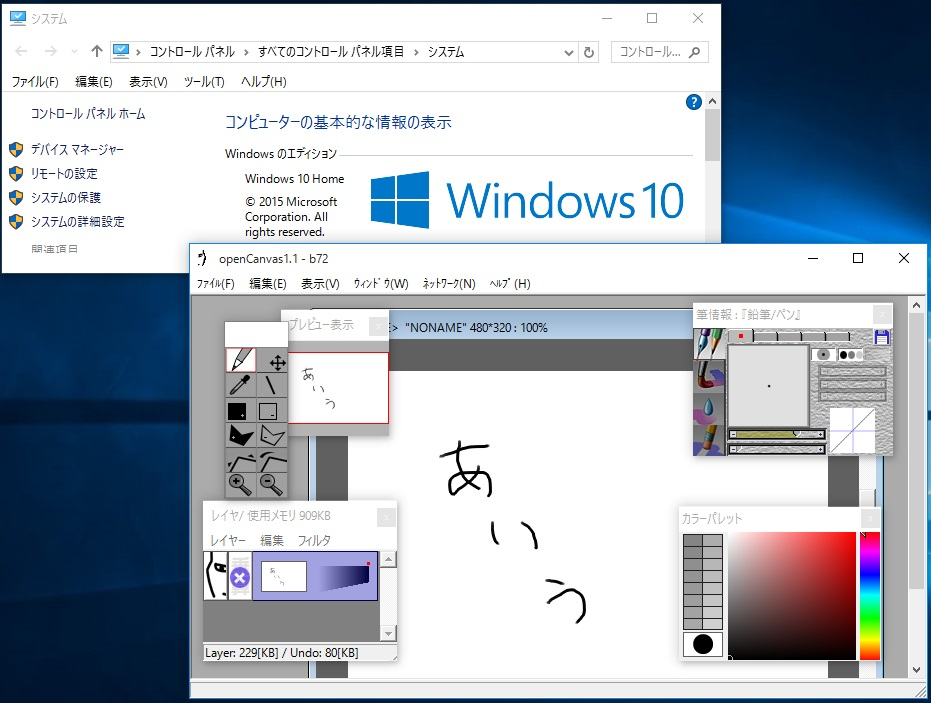 Windows10_OldApplication_23