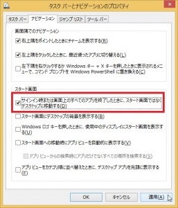 Windows8-1_02_03