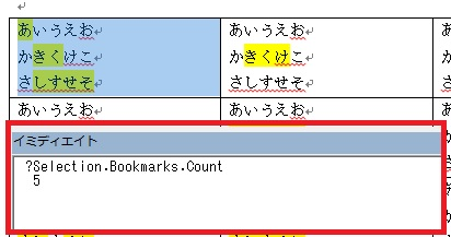 WordVBA_CountBookmarks_04