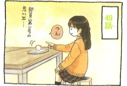 yugamikunniha_tomodachiga_inai_10_08