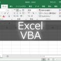「いちばんやさしいExcel VBAの教本」レビュー