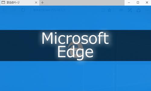 eyecatch-MicrosoftEdge