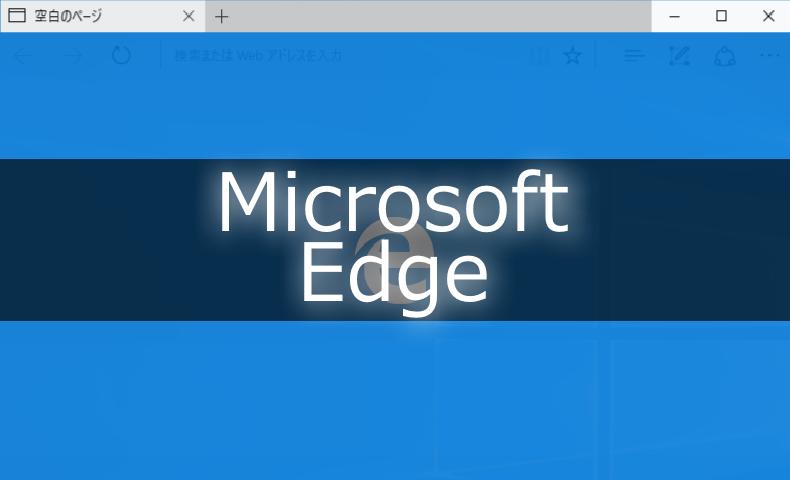 続・起動中のMicrosoft EdgeからタイトルとURLを取得するC#コード(UI