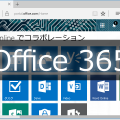 Office 365 unified APIをVBAから呼び出す