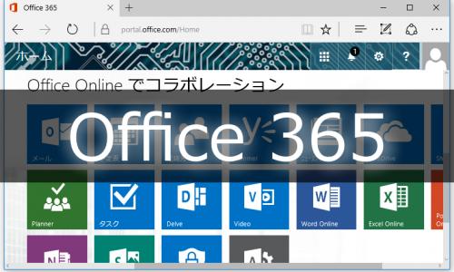eyecatch-Office365
