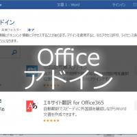 eyecatch-OfficeAddins