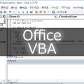 CDOを使ってGmail送信を行うVBAマクロ