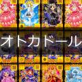 【オトカドール】ライバルカード第0弾カード一覧