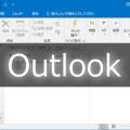 [Outlook]仕分けルールでスクリプト(マクロ)を実行する。