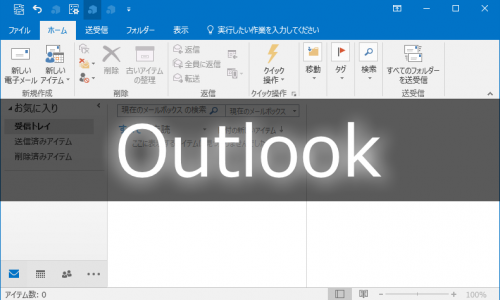 eyecatch-Outlook